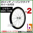 昭和ブリッジ SMC-1H用交換部品 20インチ ノーパンク...