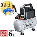【エア工具2点セット】オイルレス 小型 エアコンプレッサー ...