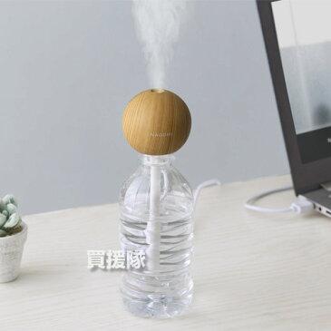 スリーアップ パーソナル加湿器 NAGOMI(ナゴミ) PB-T1827【加湿器 加湿機 加湿 風邪 風邪対策 インフルエンザ インフルエンザ対策 乾燥 家電】【おしゃれ おすすめ】[CB99]