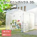【送料無料】ガーデニングハウス 3S(1坪)アルミフレーム