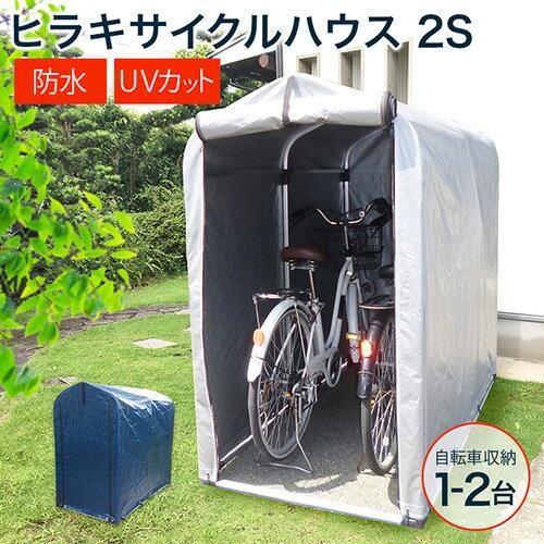 登場 ネイビー 物置屋外自転車収納倉庫2SHRK-CH-20SA物置き庭diyキット小型収納倉庫一時保管ガレージ外駐輪場自転