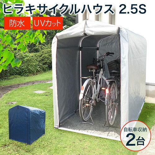 登場 ネイビー 物置屋外自転車収納倉庫2.5SHRK-CH-25SA 自転車物置き庭diyキット小型一時保管ガレージ外駐輪場