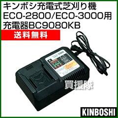 芝刈り機用 充電器 BC9080KB