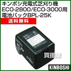 芝刈り機用 電池パック BPL-25K