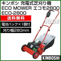 キンボシ 充電式 自走 芝刈機 ECO-2800