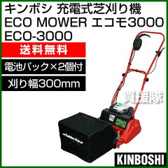 キンボシ 充電式 自走 芝刈機 ECO-3000