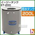 【送料無料】雨水タンク 200L イージータンク ET-200 【雨水タンク 雨 浄水 水タンク 送料無料 タンク 水 200l 再利用 水確保 組み立て式 打水 打ち水 イージータンク】【おしゃれ おすすめ】 [CB99]