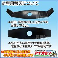 すいすいカッターアイガモン付属の替刃L刃AG-101と直刃AG-102