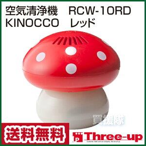 【送料無料】ふわ〜っと柔らかな光を放ちながら、お部屋の空気をキレイに[空気清浄機 KINOCCO ...