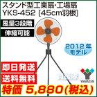 山善(YAMAZEN) 業務用扇風機 スタンド式工場扇・工業扇 [プラスチック羽根・45cm] YKS-452