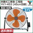 山善(YAMAZEN) 業務用扇風機 床置式工場扇・工業扇 [プラスチック羽根・45cm] YKY-452
