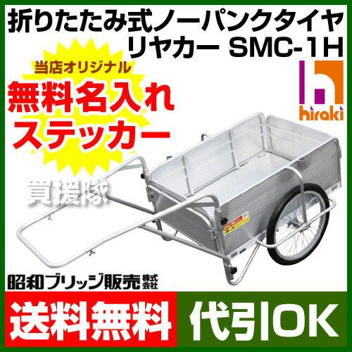 折りたたみ式 アルミリヤカー ノーパンクタイヤ 最大積載100kg SMC-1H 昭和...