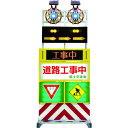 【ポイント10倍】グリーンクロス ソーラー地建タイプ LED電光板 C...