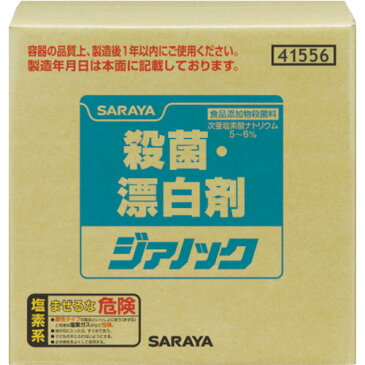 【ポイント10倍】サラヤ 殺菌漂白剤 ジアノック 20kg 41556 【DIY 工具 TRUSCO トラスコ 】【おしゃれ おすすめ】[CB99]
