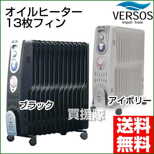 ベルソス 13枚フィン オイルヒーター ブラック / アイボリー 【ストーブ オイル ヒーター 暖房 暖...
