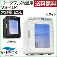 ベルソスポータブル25L冷温庫VS-404