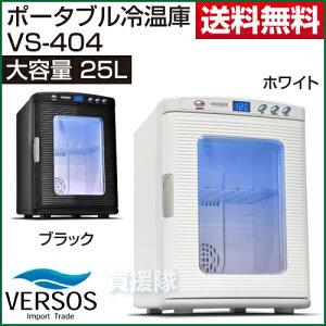 ベルソス ポータブル 冷温庫 25L VS-404