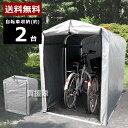【送料無料】 サイクルハウス 2台用 自転車置き場 家庭用 自転車 雨...