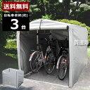 【送料無料】 サイクルハウス 3台用 自転車置き場 家庭用 自転車 雨...