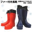 【送料無料】 防寒 長靴 メンズ/レディース 足軽MAX F...