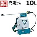 マキタ 充電式噴霧器 10L MUS105DW 【農機具 農