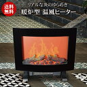 暖炉型 ヒーター 足元 温風ヒーター 暖炉型ヒーター 疑似暖炉炎 暖炉 だんろ 暖房機器 暖房機 2