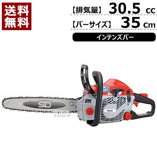 切断工具, チェーンソー  SSE3000S-350PX 30.5cc350mm CB99