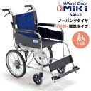 【MiKi/ミキ BAL-2 】 バル2 車椅子 軽量 折り畳み 介助式 介助用 車いす 車イス アルミ製 コンパクト 定番 人気 BAL2 バル ノーパンクタ