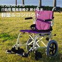 【送料無料】 カワムラサイクル 「旅ぐるま」 KA6 車椅子 軽量 折り畳み 介助式 コンパクト アルミ製 小型 小さい 簡易車椅子 ノーパンクタイヤ 父の日 母の日 敬老の日 1
