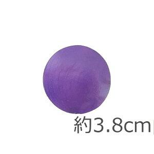 ■メール便可■カピスパープル1.5インチ【約3.8cm/10枚】貝 シェル アクセサリー ハンドメイド モビール 風鈴 チャイム シャンデリア インテリア