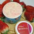 アイスクリーム・ジェラート 苺のミルフィーユ ジェラート
