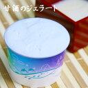 カップアイス アイスクリーム ジェラート アイス 甘酒のジェ
