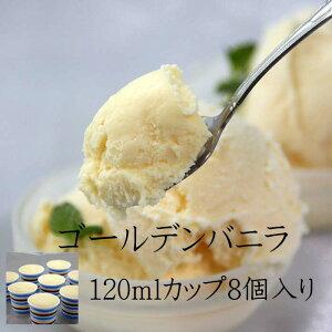 ゴールデンバニラ カップアイス 8個入りセット 無添加 アイスクリーム バニラアイス ギフト 詰め合わせ
