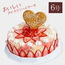 あす楽 アイスケーキ 誕生日 いちごのミルフィーユ 6号サイズ(18cm)スイーツ アイス ギフト アイスクリーム 誕生日ケーキ 大人 子供 ケーキ ギフト 大きめサイズ 大人数用 お誕生日 バースデイ ギフト プレゼント カード付き いちごデコレーション・・・
