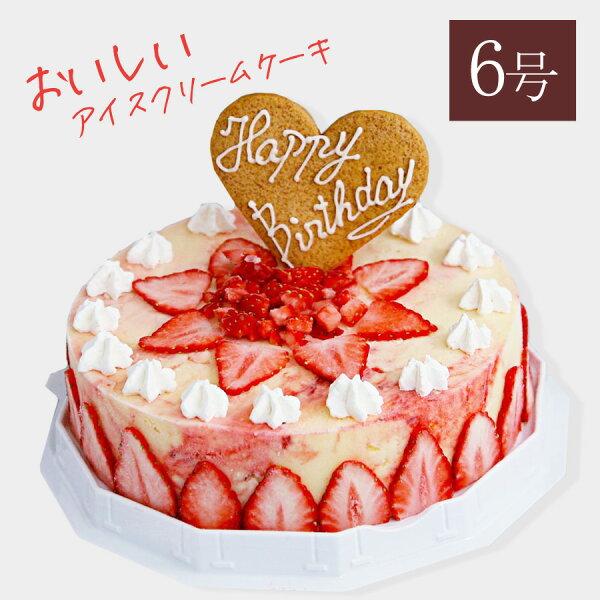 あす楽アイスケーキ誕生日いちごのミルフィーユ6号サイズ(18cm)スイーツアイスギフトアイスクリーム誕生日ケーキ大人子供ケーキ大
