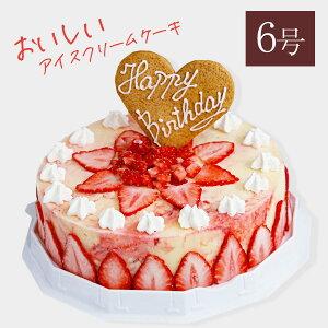 あす楽 アイスケーキ 誕生日 いちごのミルフィーユ 6号サイズ(18cm)スイーツ アイス ギフト アイスクリーム 誕生日ケーキ 大人 子供 ケーキ 大きめサイズ 大人数用 お誕生日 バースデイ ギフト プレゼント カード付き いちごデコレーション