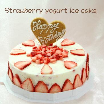 いちごヨーグルトアイスケーキ6号(18cm) お誕生日 お誕生日ケーキ バースデーケーキ お誕生会 ホームパーティー お誕生日プレゼント カード付き 大人数用 6人〜8人 アイスクリーム いちごデコレーション あす楽
