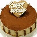 アイスケーキ 誕生日 アイスクリーム・ジェラート ティラミスアイスケーキ【お誕生日・お誕生日ケーキ】ティラミス ギフト お祝い アイスケーキ 子供 その1