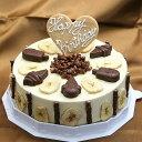 アイスケーキ 誕生日 バナナアイスケーキ お誕生日ケーキ 6号(18cm)6人用 バナナとチョコのアイス アイスクリーム ギフト ケーキアイス その1