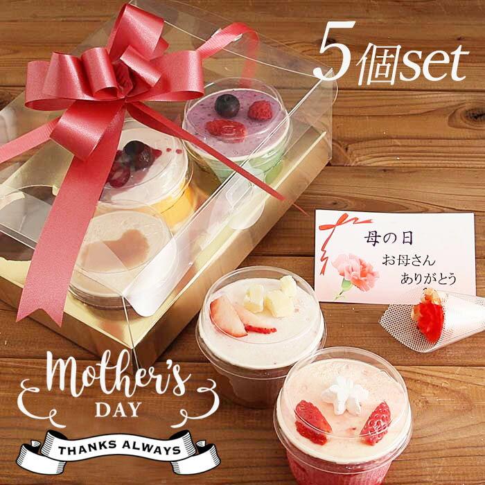 9位:カップアイス 5個入り 母の日ギフト(魁ジェラート)