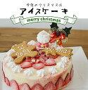 クリスマスアイス アイスケーキ 6号 【送料無料】クリスマス 大型サイズ(6人〜8人用)アイスクリームケーキ 苺のミルフィーユ アイスケーキ6号 クリスマスケーキ 20201アイス ケーキ