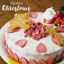 【23日発送可能分残りわずか】クリスマス ケーキ アイスケーキ 6号 ヨーグルトアイスケーキ 苺 ク ...