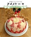 【クリスマス25日着残りわずか】アイスケーキ クリスマス 苺のミルフィーユ アイスケーキ 5号 20 ...