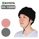【キヨタ】頭部保護用帽・おでかけヘッドガードシャーロットタイプ(KM-1000R)男女兼用【帽子】【障害】【衝撃保護】