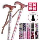 【送料無料】ウェルファン夢ライフステッキ伸縮型(一本杖タイプ・折り畳み不可)全11色