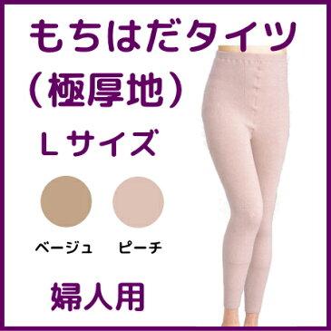ワシオ もちはだタイツ(極厚地) 婦人用 Lサイズ レディース ももひき ズボン下 肌着