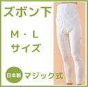 神戸生絲 エジプト綿 ズボン下(No.17) 紳士用 M/Lサイズ