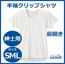 グンゼ 紳士用半袖クリップシャツS/M/Lサイズ(HW2518)
