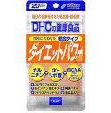 DHCダイエットパワー20日分【健康食品・サプリ・サプリメント成分・L-カルニチン】