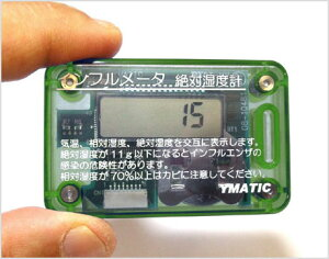最新の超小型・高精度のデジタルセンサを用いた携帯用・絶対湿度計です。屋内・屋外問わず、気...